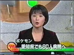 ポケモン騒動のニュース画像